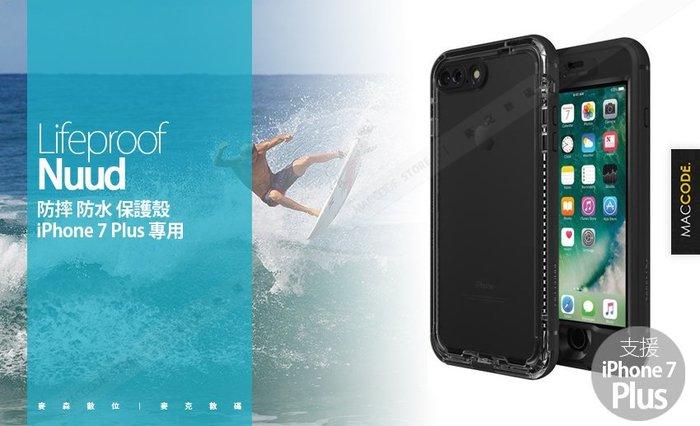 LifeProof Nuud 極致 防摔 防水 保護殼 iPhone 7 Plus 專用 現貨 含稅