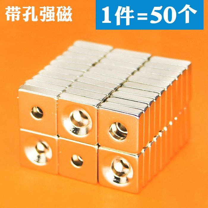極有家強力磁鐵吸鐵石10x10x3帶孔3小磁鐵強磁長方形磁鋼強磁石強磁鐵#磁鐵#掛鉤#吸鐵石#圓形方形