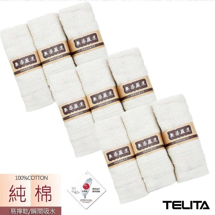 【TELITA】嚴選素色無染毛巾(超值9條組)免運