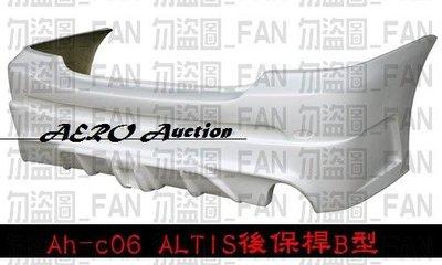 【改裝空力套件】TOYOTA 01~07年ALTIS 後保桿 改F1後大包 新式樣 發燒熱賣中
