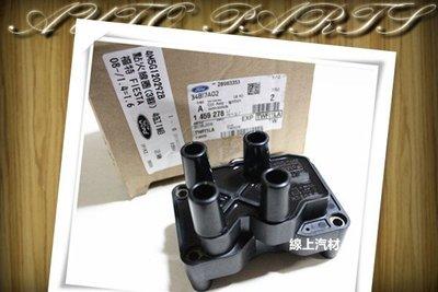線上汽材 正廠 考耳/高壓線圈 FIESTA 1.4/1.6 09-11 其他車款歡迎詢問