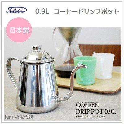 【現貨 日本製】日本原裝 TAKAHIRO 職人 0.9L 不鏽鋼 標準型 細口 手沖壺 900 cc 咖啡壺 (另售雫