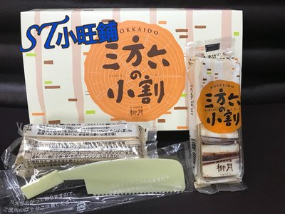 ST小旺鋪   日本北海道  柳月三方六  の小割   原味年輪蛋糕   原味小割   柳月蛋糕