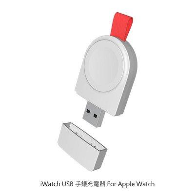 *phone寶*iWatch USB 手錶無線充電器 隨身無線充電器 Apple Watch S1~S4 皆可使用
