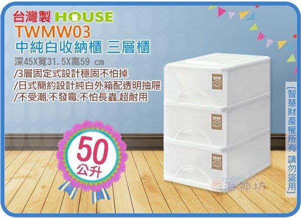 =海神坊=台灣製 TWMW03 中純白收納櫃 三層櫃 整理箱 置物箱 整理櫃 抽屜櫃 分類箱 50L 6入3500元免運