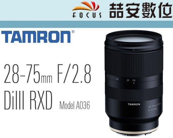 《喆安數位》騰龍 TAMRON 28-75mm F2.8 DiIII RXD 平輸A036一年保固SONY 1