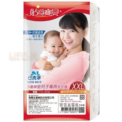 《Life M》【免洗內著】貼身寶貝 孕產婦坐月子專用免洗褲-XXL 5入/包