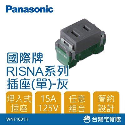 Panasonic國際牌 RISNA系列 WNF1001H 埋入式插座 插座組合-台灣宅修隊17ihome