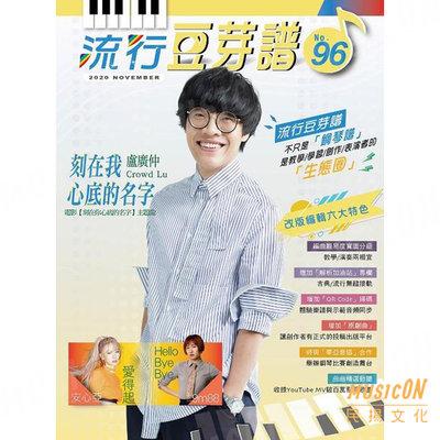 【民揚樂器】流行豆芽譜 96 流行鋼琴樂譜 少年 夢然 刻在我心底的名字 盧廣仲 卓著出版社
