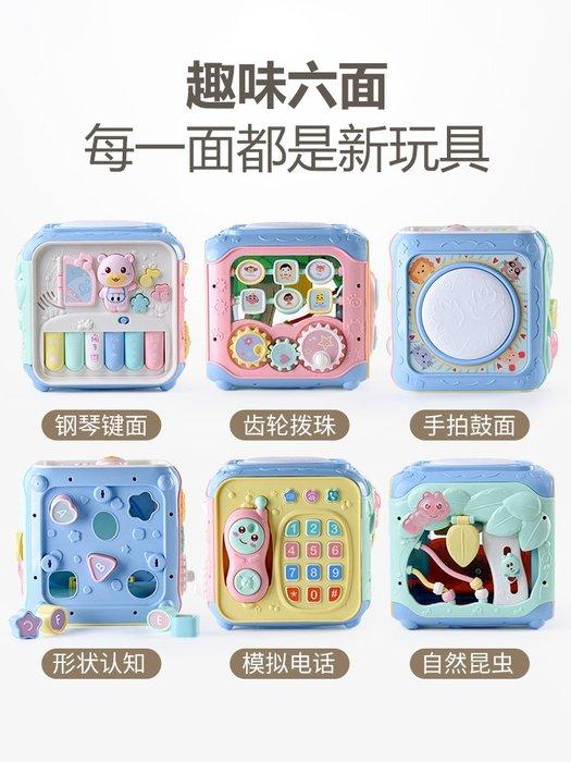 熱賣款--兒童多功能游戲桌六面體寶寶0-1歲音樂2早教益智嬰兒3多面體玩具6#兒童玩具#益智玩具#禮物#安全環保