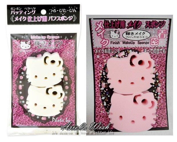 Ariel's Wish-日本三麗鷗限定Hello Kitty凱蒂貓化妝棉 海棉 粉撲兩入一組白色&粉色兩款各一現貨在台