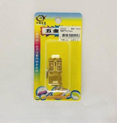 『門扣』電銅門扣35mm 附螺絲