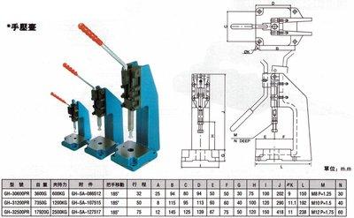 手壓台/手壓臺 GH-30600PR/GH-31200PR/GH-32500PR