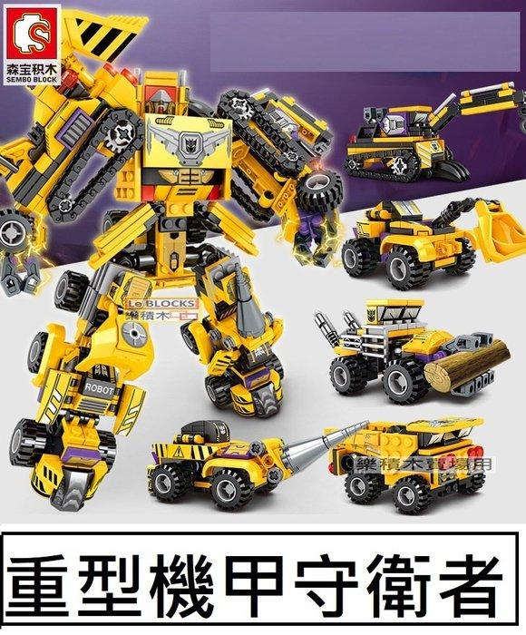 樂積木【預購】森寶 重型機甲守衛者 六款一組 袋裝 非樂高LEGO相容 挖土機 工程車 103111