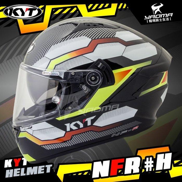 免運 KYT安全帽 NF-R #H 黃 亮面 內墨片 雙D扣 內鏡 全罩式 全罩帽 NFR H 耀瑪騎士機車部品