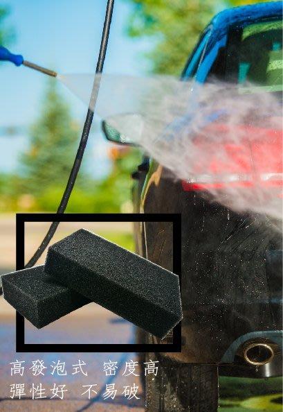 綠能基地㊣高密度海綿 洗車海綿 海綿 不傷車漆 細海綿 中粗海綿 清潔海綿 自助洗車 鋼圈清洗 DIY洗車