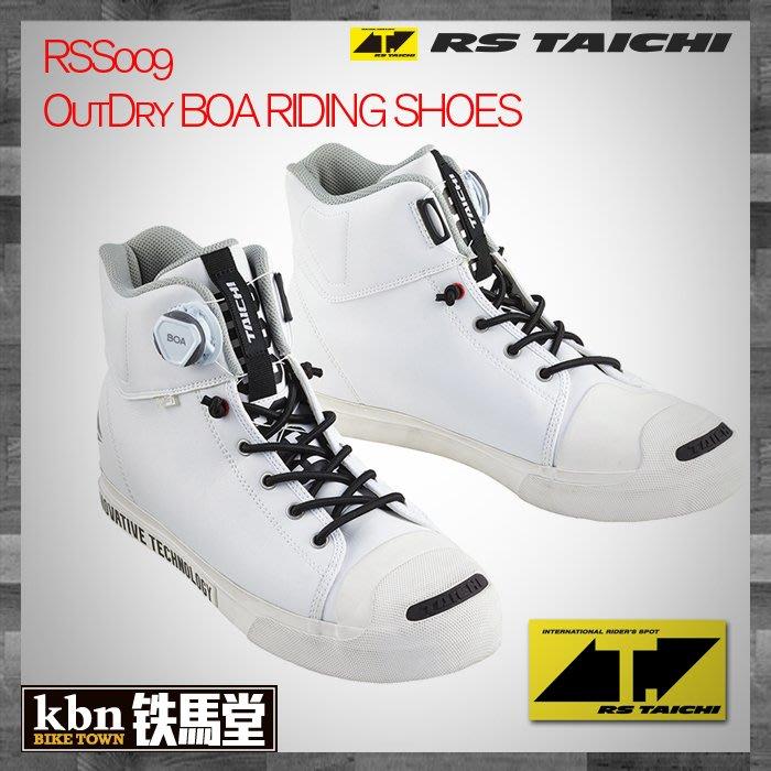 ☆KBN☆鐵馬堂 日本 預購 RS TAICHI RSS009 OutDry BOA 防水 車靴 休閒 防滑 防護 白