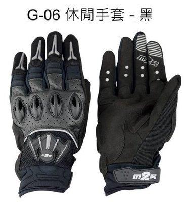 【Shich上大莊】    M2R G-06 機車手套 / 防摔手套 /越野短手套 /透氣手套 黑色 男女皆適合