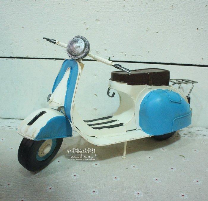 ~*歐室精品傢飾館*~Loft工業 美式鄉村 復古 藍 鐵製 老偉士 偉士牌 摩托車 模型 收藏 擺飾~新款上市~
