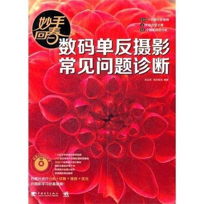 妙手回春-數碼單反攝影常見問題診斷(2DVD) 馬玉鳴 編 2012-4-1 中國青年出版社