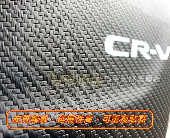 HONDA本田5代 5.5代【CRV5車門防踢貼】2017-2021年CRV 皮革布 防踏飾板 防刮貼布 內門板保護貼