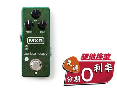 【硬地搖滾】全館$399免運!Dunlop MXR M299 Carbon Copy Mini Analog Delay