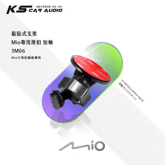 3M06 黏貼式支架【Mio專用滑扣 短軸】行車紀錄器支架 C340 C350 C570 628 688|岡山破盤王