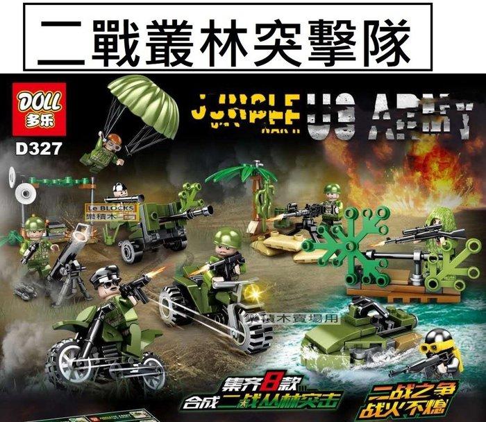 樂積木【預購】第三方 二戰叢林突擊隊 八款一組 摩托車 降落傘 非樂高LEGO相容 日軍 國軍 軍事 二戰 D327