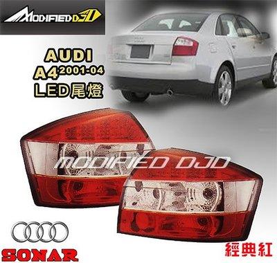 DJD Y0558 AUDI A4 01-04年 經典紅 LED尾燈