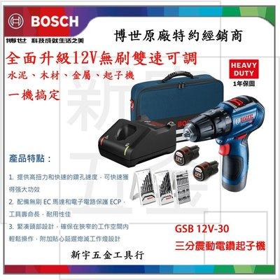【新宇電動五金行】德國 BOSCH 博世 雙電池版 GSB12V-30 無刷 充電起子機 震動 電鑽 三用!(特價)