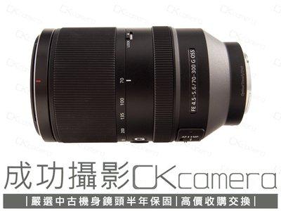 成功攝影  Sony FE 70-300mm F4.5-5.6 G OSS 中古二手 防手震望遠變焦鏡 高畫質 台灣索尼公司貨 保固半年 70-300