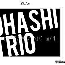 〈可來圖訂做-海報〉大橋三重唱 Ohashi Trio 應援小海報