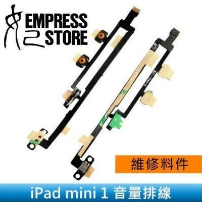 【妃小舖】台南 維修/料件 iPad mini 1/1代 音量排線/音量鍵 失靈 A1432/A1454/A1455