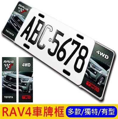 TOYOTA豐田【RAV4車牌框】造型車牌框 油電 汽油 RAV4 2.5 Adventure 鋁框 牌照外框 前後牌框