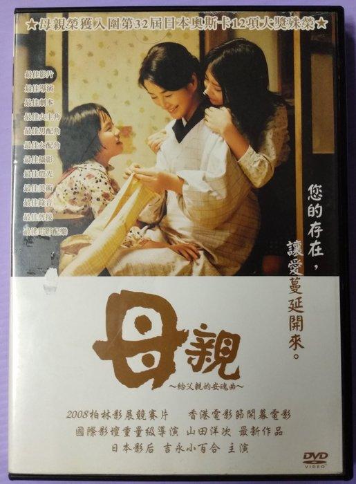 【大謙】《母親~給父親的安魂曲~ 》台灣正版二手DVD