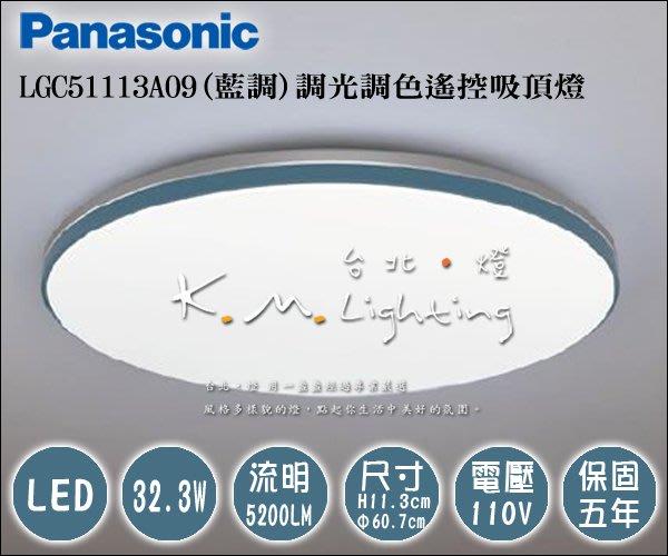 【台北點燈】LGC51113A09 藍調 32.3W 國際牌Panasonic 另有 LGC31102A09 遙控吸頂燈