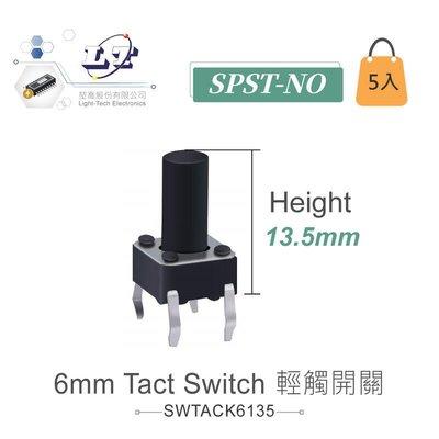 『堃邑』含稅價 6mm Tact  Switch 4Pin 輕觸開關 常開型 6x6x13.5mm 12V/50mA  5入裝