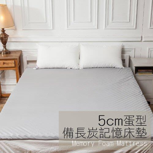 記憶床墊 / 雙人加大蛋型5cm【吸濕排汗備長炭記憶床墊】6x6.2尺  鳥眼布套  戀家小舖ACM305