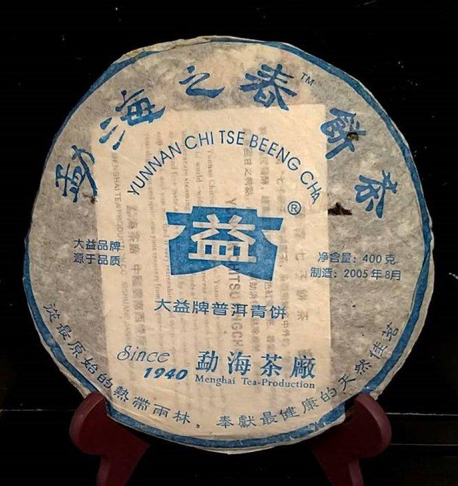 [茶太初]  2005 大益 勐海之春  357克 生茶
