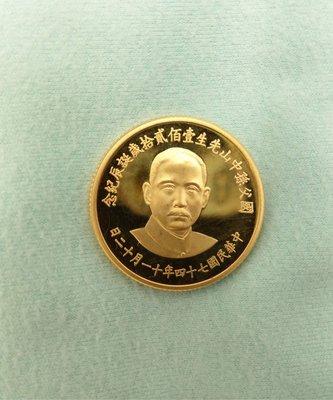 國父  孫中山先生 紀念金幣