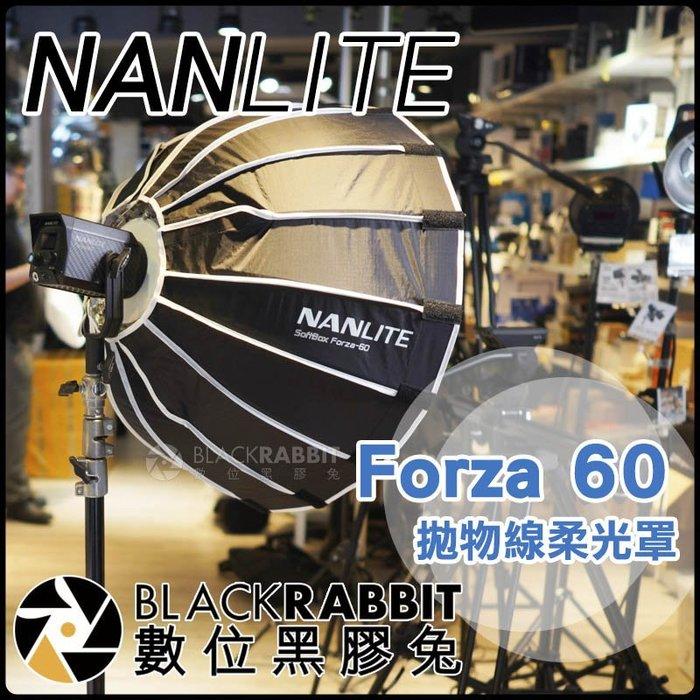 數位黑膠兔【 NANLITE Forza 60 拋物線柔光罩 】 人像 柔光箱 攝影棚 十六角 深口 攝影燈 補光燈
