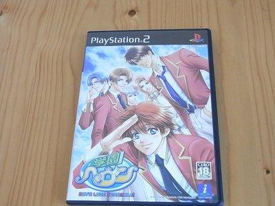 【小蕙館】PS2~ BOY'S LOVE SCRAMBLE! 學園天堂 (純日版)