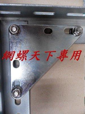 網螺天下※角鐵、角鋼專用加強三角鐵、加強鐵片 固定片 超強特厚板,50*50規格角鐵完工展示圖『台灣製造』30元 / 個
