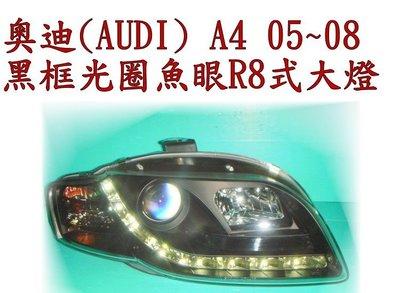 新店【阿勇的店】AUDI A4 05 06 07 08 黑框版 魚眼R8式大燈 B7 audi 大燈 a4 大燈