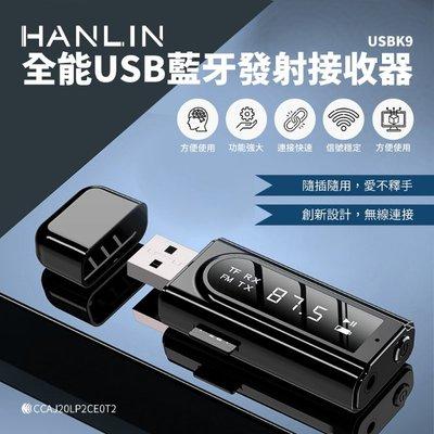 全能USB藍牙發射接收器 HANLIN-USBK9 車用MP3 連線藍芽耳機 音源轉換器 免持聽筒 FM發射器 滷蛋媽媽