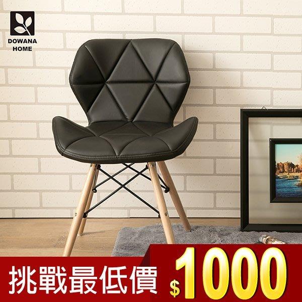 【多瓦娜】艾兒DIY北歐簡約造型餐椅-二色-C-026