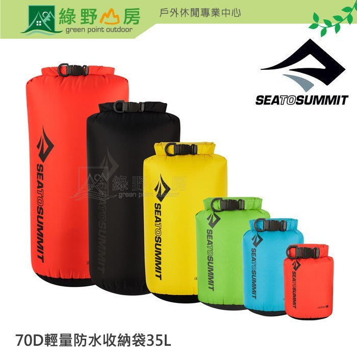 綠野山房》Sea To Summit 澳洲 70D輕量防水收納袋35L 防水袋 捲頂式打包袋 黃色 STSADS35YW