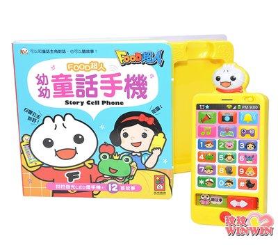 *玟玟*風車圖書 幼幼童話手機FOOD超人,帶給親子溫馨的故事時光。3歲以上寶寶適用