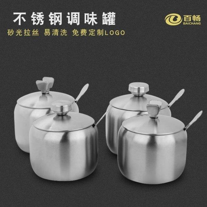 免運 調味罐 百暢 不鏽鋼調料盒單個帶勺調料罐家用鹽罐辣椒油罐創意廚房用品 KWYC1414