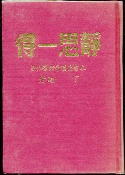 【語宸書店K236/古書】《靜思一得-本書榮獲學術著作獎》丁迪